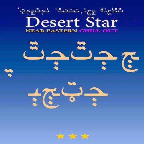 Desert Star near Eastern Chill-out